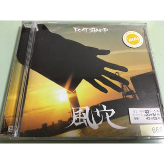 FOOT STAMP 風穴 中古CD(ポップス/ロック(邦楽))