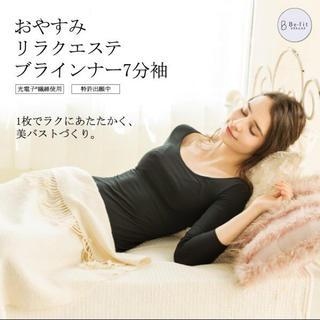 ☆新品 おやすみリラクエステブラインナー 7分袖LLサイズブラック Befit(ブラ)
