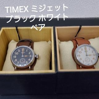 タイメックス(TIMEX)のTIMEX MIDGET ミジェット 黒 白 ペア  国内正規品 新品未使用(腕時計(アナログ))
