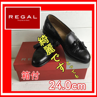 REGAL - REGAL ウィングタッセル 24.0