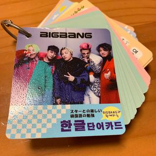ビッグバン(BIGBANG)のBIGBANG 単語帳(韓国語)(語学/参考書)