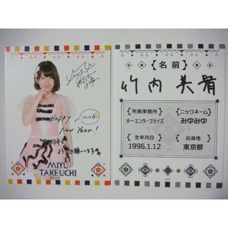 AKB48 - 2枚セット 竹内美宥 福袋 2016年 プロフィールカード AKB48 卒業