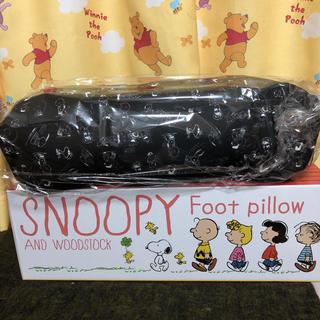 スヌーピー(SNOOPY)のスヌーピー 足枕(枕)