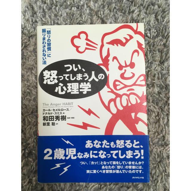 ダイヤモンド社(ダイヤモンドシャ)のつい、怒ってしまう人の心理学/和田秀樹 エンタメ/ホビーの本(ノンフィクション/教養)の商品写真