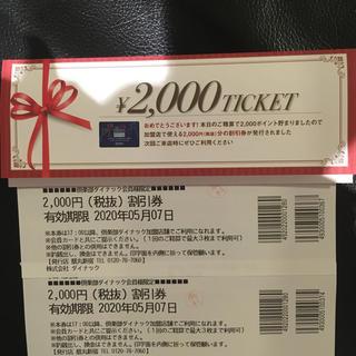サントリー(サントリー)のダイナック割引券(4,400円分)(レストラン/食事券)