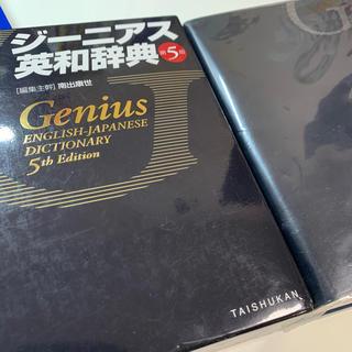 アンジェリックジーニアス(Angelic Genius)のジ-ニアス英和辞典 第5版(語学/参考書)