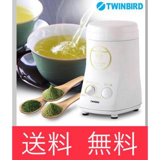 ツインバード(TWINBIRD)の【お茶ひき器 緑茶美採 GS-4672W】(調理機器)