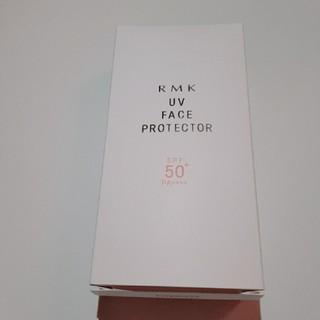 アールエムケー(RMK)の新品♥RMK UVフェイスプロテクター50 日焼け止め(日焼け止め/サンオイル)