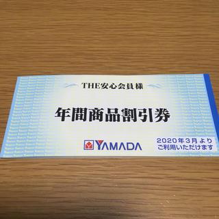 ヤマダ電機 年間商品割引券 3000円分 商品割引券(ショッピング)