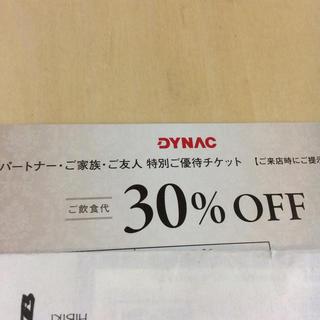サントリー(サントリー)のダイナック30%割引券(レストラン/食事券)