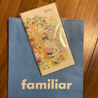 ファミリア(familiar)のfamiliarスケジュール帳(カレンダー/スケジュール)