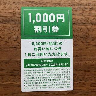 ユニクロ(UNIQLO)のユニクロ 1000円割引券 (5000円以上で使えます。)(ショッピング)