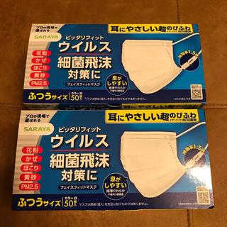 サラヤ(SARAYA)のマスク使い捨て 2箱×50枚セット(日用品/生活雑貨)