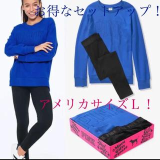 ヴィクトリアズシークレット(Victoria's Secret)のヴィクトリアシークレットPINKGIFTセットL青セットアップ(セット/コーデ)