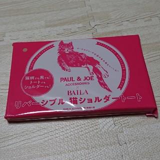 ポールアンドジョー(PAUL & JOE)のバイラ 2019年10月 付録 PAUL & JOE リバーシブル猫ショルダー(トートバッグ)