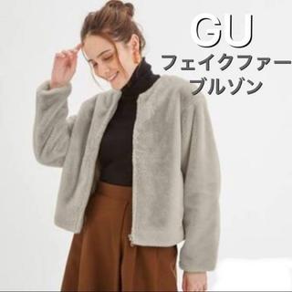 ジーユー(GU)のGU フェイクファーブルゾン(毛皮/ファーコート)
