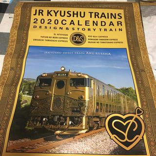 ジェイアール(JR)のJR九州のカレンダー(カレンダー/スケジュール)