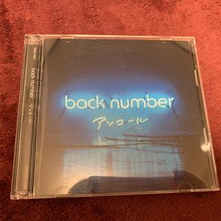 バックナンバー(BACK NUMBER)のアンコール(ポップス/ロック(邦楽))
