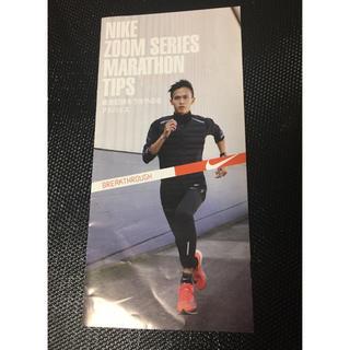 ナイキ(NIKE)の大迫傑 ナイキ ランニングシューズカタログ(スポーツ選手)