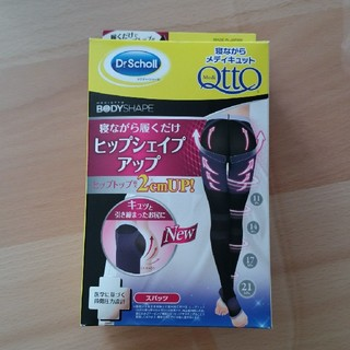 メディキュット(MediQttO)のDr.scholl メディキュット 寝ながら履くだけ ヒップシェイプアップ(エクササイズ用品)