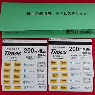 タイムズ 株主優待券 2000円分(その他)