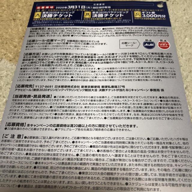 アサヒ(アサヒ)のオリンピック決勝チケットが当たる 応募シール 4口 チケットのチケット その他(その他)の商品写真