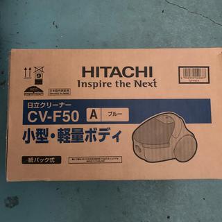 ヒタチ(日立)の日立 紙パック式掃除機 新品未使用(掃除機)