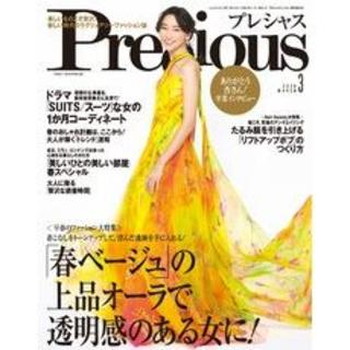 ドゥロワー(Drawer)の☆プレシャス precious☆2020年3号 最新号☆ 雑誌 ☆定価990円(その他)
