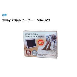 hiro様専用 暖かい 3wayパネルヒーター MA-823 新品未使用送料込(電気ヒーター)
