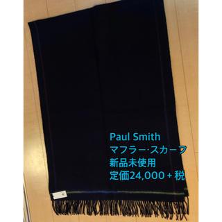 ポールスミス(Paul Smith)のポールスミス 大判 約68×180 マフラー スカーフ  新品未使用 タグ付き(マフラー)
