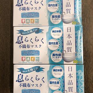 アズ フィット 日本 品質 息 らくらく 不織布 マスク