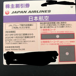 JAL(日本航空) - JAL 株主優待 2019/12/1〜2020/11/30