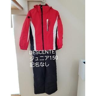 DESCENTE - お値下げ DESCENTE スキーウェア ジュニア150