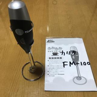 カリタ(CARITA)の新品!ふわふわミルクフローサーFM-100/カリタ(Kalita)(コーヒーメーカー)
