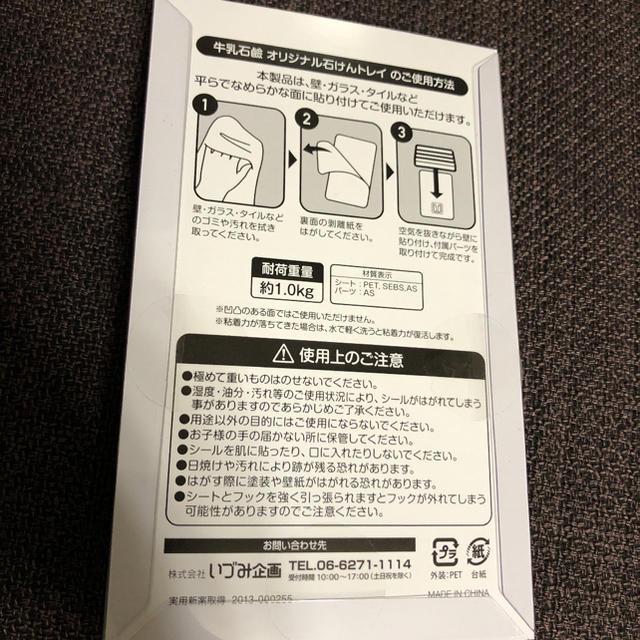牛乳石鹸(ギュウニュウセッケン)の牛乳石鹸 オリジナル石けんトレイ  コスメ/美容のボディケア(ボディソープ/石鹸)の商品写真