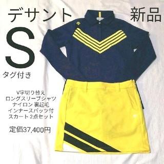 DESCENTE - デサント ゴルフ ロングスリーブシャツ スカート 2点セット Sサイズ