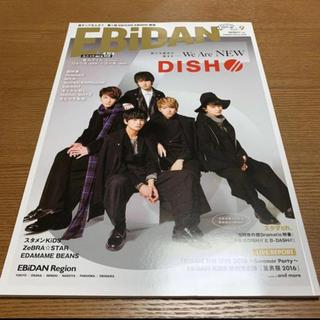 EBiDAN vol.9 DISH//(アート/エンタメ/ホビー)