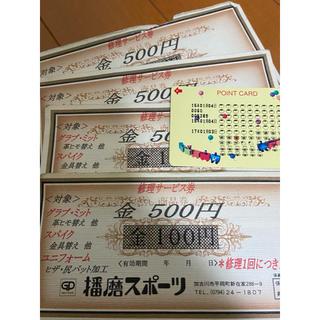 播磨スポーツ 金券(その他)