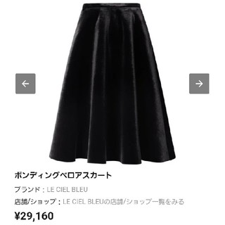 ルシェルブルー(LE CIEL BLEU)のルシェルブルー ボンディング ベロア スカート(ひざ丈スカート)