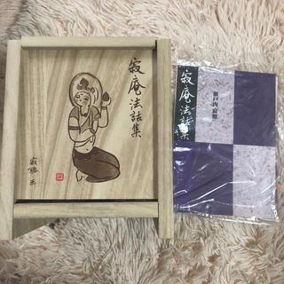 瀬戸内寂聴 寂庵法話集(宗教音楽)