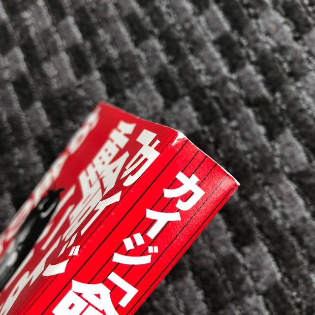 サンマーク出版(サンマークシュッパン)のカイジ「命より重い!」お金の話 エンタメ/ホビーの本(ビジネス/経済)の商品写真