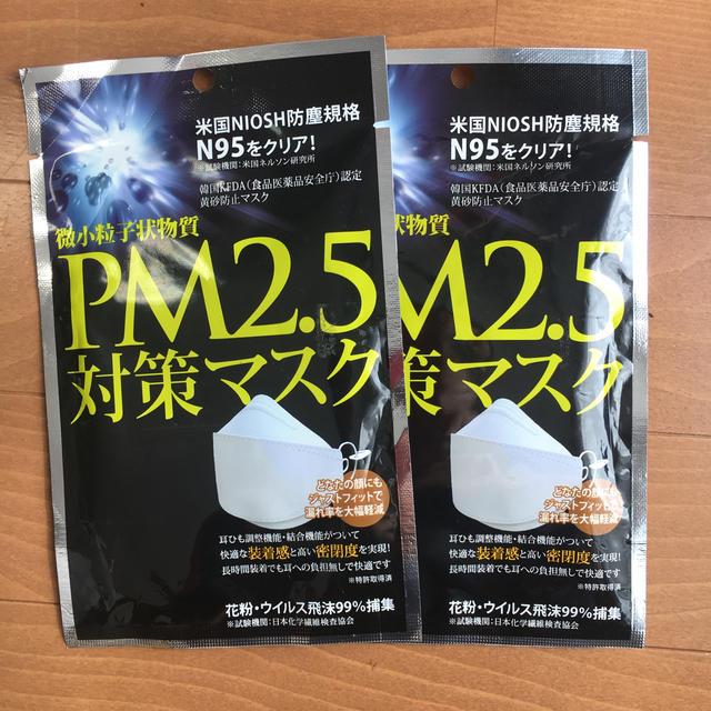 マスク情報サイト / N95マスク 2枚セットの通販 by お好み焼き's shop