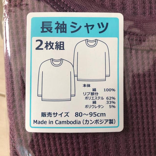 西松屋(ニシマツヤ)の長袖シャツ 2枚 95cm キッズ/ベビー/マタニティのキッズ服男の子用(90cm~)(Tシャツ/カットソー)の商品写真