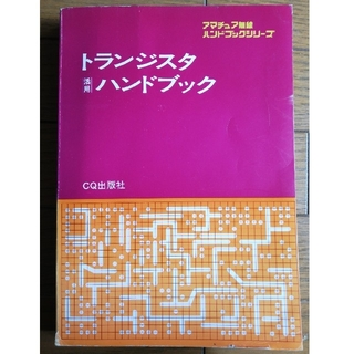 トランジスタ活用ハンドブック(科学/技術)