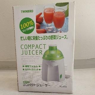 ツインバード(TWINBIRD)のコンパクトジューサー(ジューサー/ミキサー)