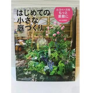 【中古】はじめての小さな庭づくり 小スペ-スをもっと素敵に(趣味/スポーツ/実用)