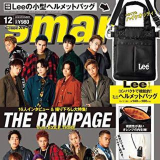 リー(Lee)のsmart12月号付録(ショルダーバッグ)