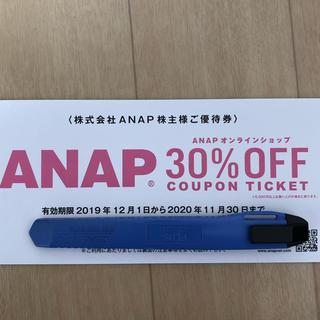 アナップ(ANAP)のANAP 株主優待券 30%OFF券 オンラインショップ(ショッピング)