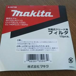 マキタ(Makita)のマキタ充電式クリーナー用フィルタ(日用品/生活雑貨)