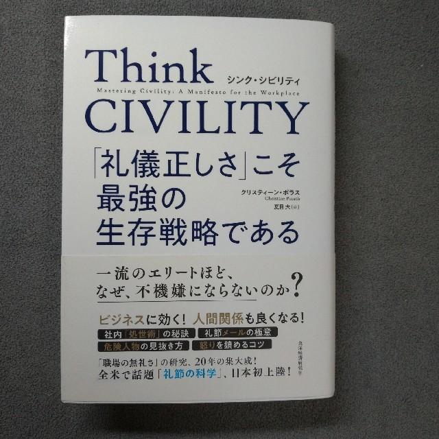サンマーク出版(サンマークシュッパン)のthink civility エンタメ/ホビーの本(ビジネス/経済)の商品写真